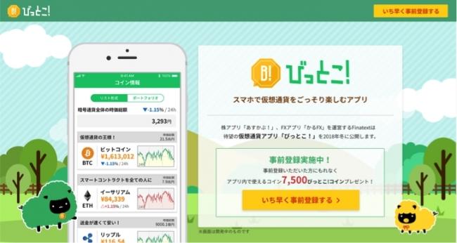 『びっとこ!』事前登録サイト:(httpsbittoco.comapp )
