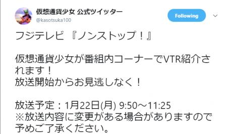 『ノンストップ!』で仮想通貨少女がVTR紹介予定!1月22日放送。仮想通貨少女最新ニュース速報