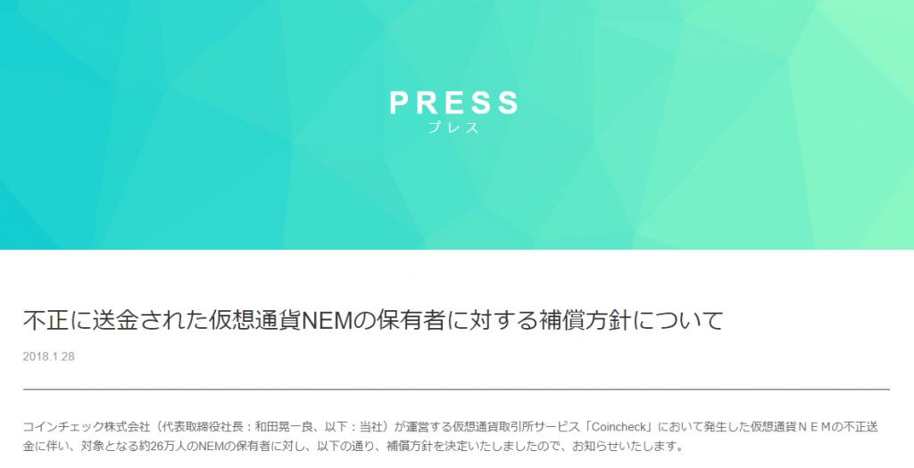 コインチェック、ネム保有者全員に日本円で返金決定!約26万人総額5億2300XEM!仮想通貨コインチェック不正送金・ハッキング被害最新ニュース速報