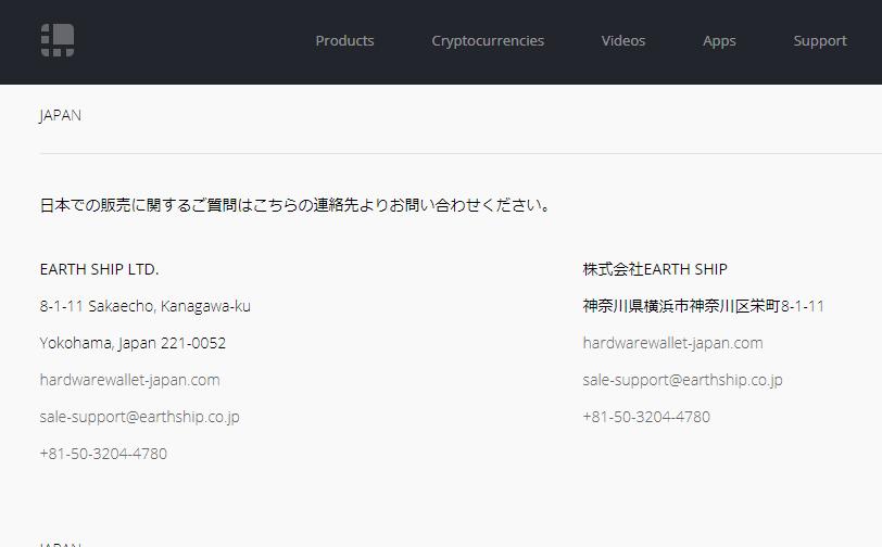 ハードウェアウォレットで仮想通貨を守る!Ledger Nano S詳細まとめ。暗号通貨・資産セキュリティ対策