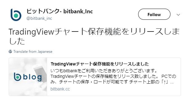 ビットバンクトレードにTradingViewチャート保存機能が実装!仮想通貨国内取引所ニュース速報