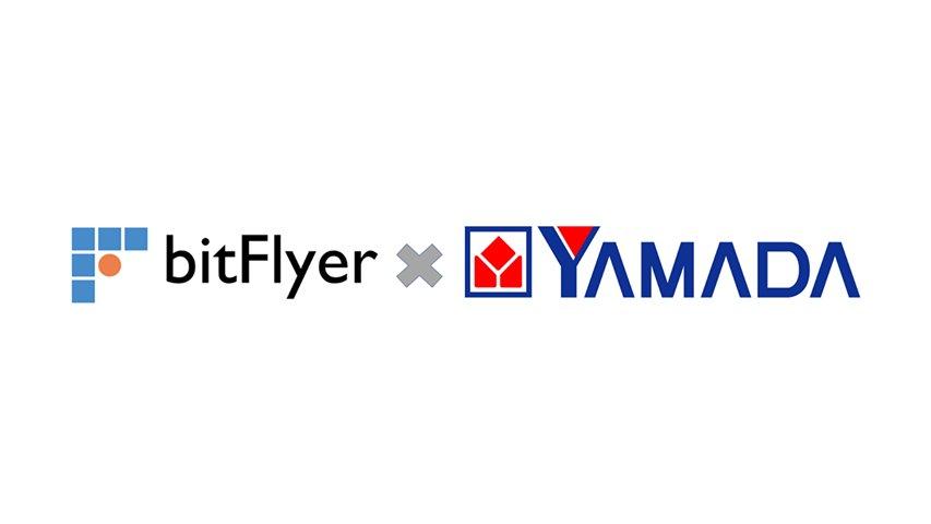 ビットフライヤー、ヤマダ電機と提携。$BTC決済サービスの提供を1月27日より開始!仮想通貨Bitcoinニュース速報