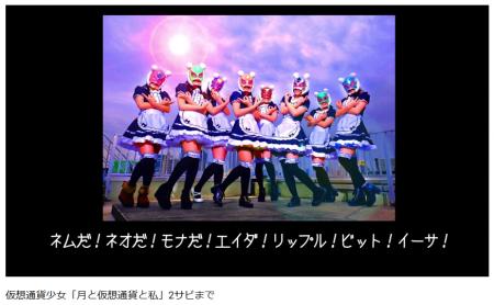 世界初!仮想通貨アイドルユニット「仮想通貨少女」 誕生!1月12日にお披露目ライブ開始。物販はビットコイン決済のみ