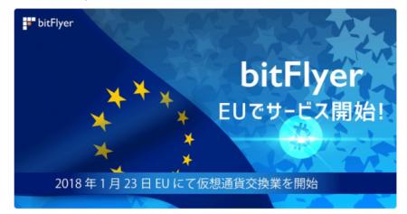 ビットフライヤーが欧州連合(EU)に仮想通貨交換業を開始!暗号通貨取引所最新情報