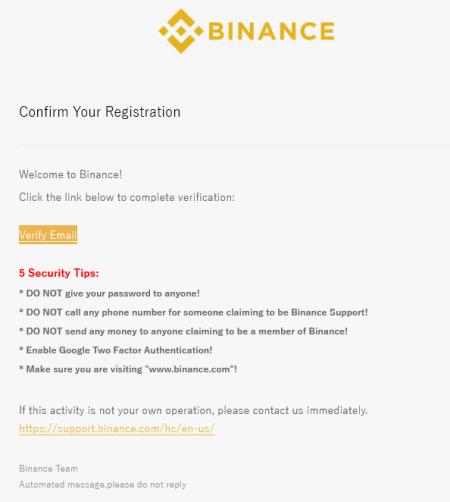 BINANCE(バイナンス)で新規ユーザー登録時の認証メールが届かない場合の対応方法再送方法追記。メール届いたらVerify Emailをクリックして登録完了