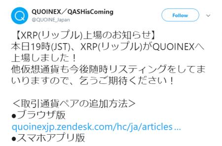 QUOINEXに$XRP(Ripple/リップル)が上場!仮想通貨国内取引所アルトコイン最新情報