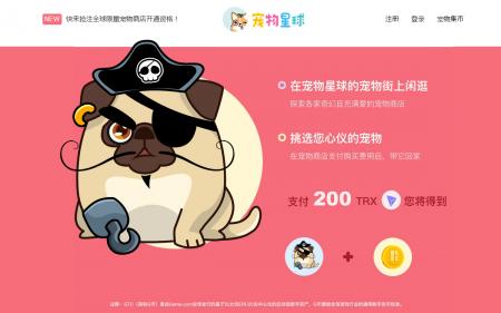 TRON Dogsサイト公開!仮想ペットTRON犬販売!game.comと提携。$TRXBTC (TRONトロン)仮想通貨アルトコイン ニュース速報