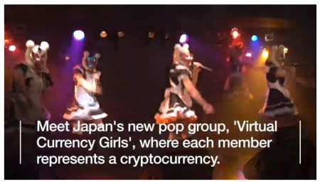 仮想通貨少女がBBC記事で紹介。「A J-pop band for the crypto craze」仮想通貨アイドル最新ニュース速報