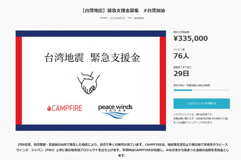 台湾地震への緊急支援金募集CAMPFIREが開始!台湾大震災寄付、義援金ニュース速報 #台湾加油