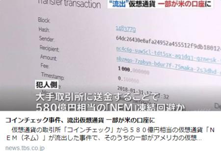 NEMネム一部ポロニエックスに。コインチェック事件、流出仮想通貨 一部が米Poloniex口座に。仮想通貨不正送金、ハッキング最新ニュース速報