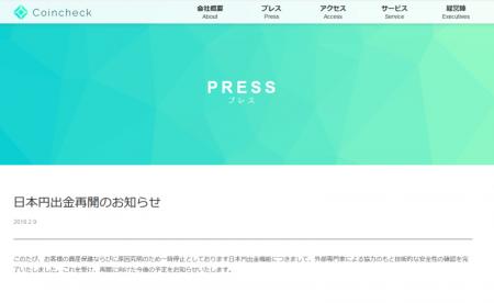 コインチェック「日本円出金再開」を公式アナウンス!2/13以降順次出金再開。仮想通貨国内取引所コインチェック問題続報最新ニュース速報