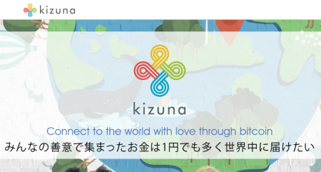 また仮想通貨で寄付が可能なMiss Bitcoinこと藤本真衣さん運営のKIZUNAなども存在します。台湾大地震仮想通貨義援金、寄付金の可能性