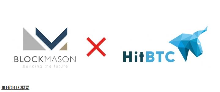 BlockMason($BCPT)がHitBTCに上場!仮想通貨取引所、アルトコイン新規上場最新ニュース速報