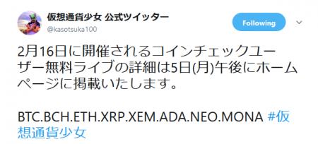 仮想通貨少女コインチェックユーザー無料ライブ2月16日開催! 仮想通貨アイドル最新ニュース速報