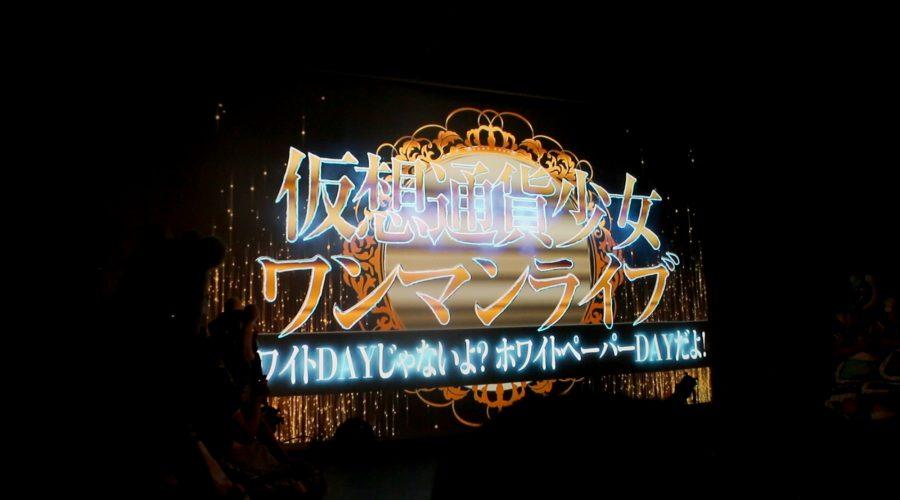 速報!仮想通貨少女新メンバー追加決定!3月15日開催決定、南青山ライブで発表!