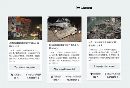 コインチェック過去の義援金・寄付金募集。台湾地震被災者支援にご協力をお願いします