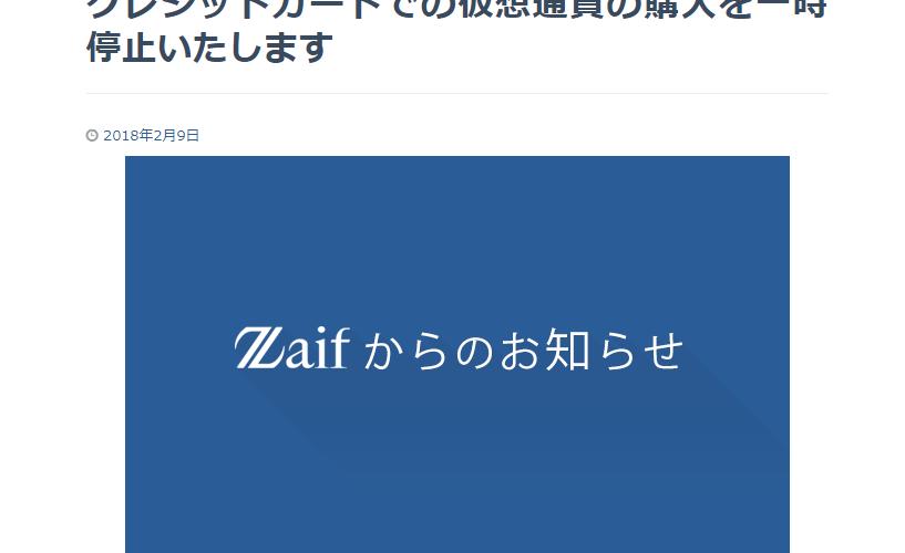 Zaif仮想通貨のクレカ購入一時停止に。仮想通貨業界動向最新ニュース速報