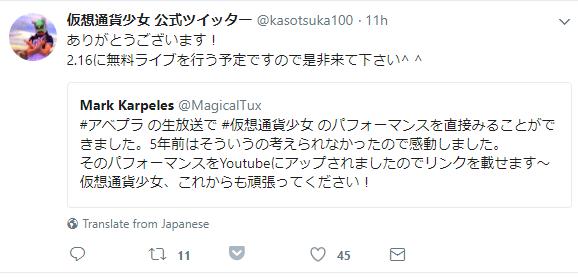 仮想通貨少女2月16日に無料ライブ開催予定?仮想通貨アイドル仮想通貨少女ニュース速報