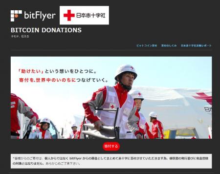 仮想通貨ビットコインでビットフライヤーから日本赤十字社へ寄付。台湾大地震へ仮想通貨で義援金を送る方法まとめ