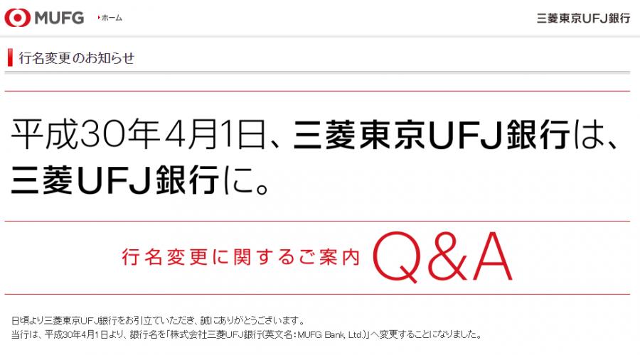 三菱東京UFJ「株式会社三菱UFJ銀行」へ銀行名変更。英文名:MUFG Bank, Ltd.金融関連最新ニュース速報
