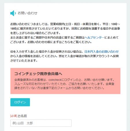 コインチェックのビットコイン寄付ページに「寄付を主催する」という申し込みボタンがあり、フォームから寄付主催の申請ができるようです。