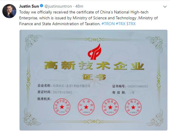 $TRX(TRON/トロン)中国科学技術省、財務省、国家税務行政発行の中国の国家ハイテク企業証明書を正式に受領。仮想通貨アルトコインTRON最新ニュース速報