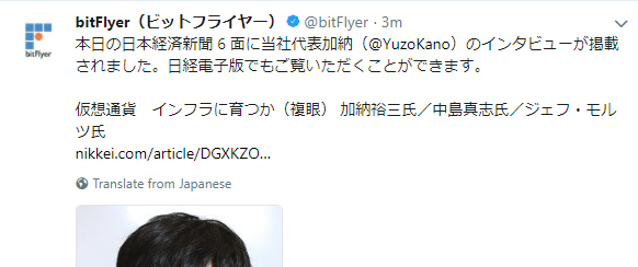 日本経済新聞 6 面にビットフライヤー代表加納氏のインタビューが掲載。仮想通貨ニュース速報