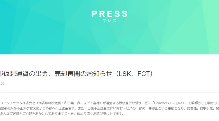コインチェック $LSK、$FCT 出金、売却再開!仮想通貨取引所最新情報