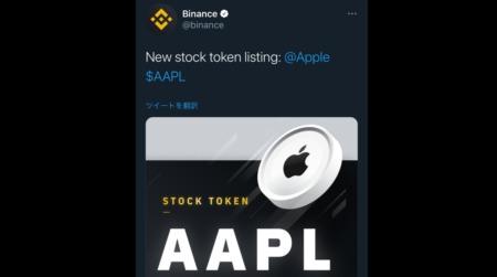バイナンス アップル(Apple/$AAPL)株式トークン取扱い開始!仮想通貨取引所 最新ニュース2021年4月28日