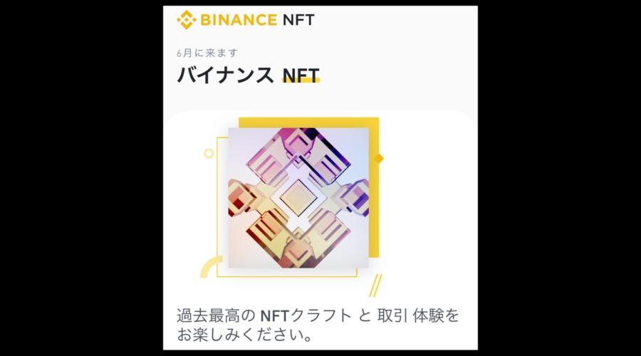 バイナンスがBinance NFTを発表!2021年6月にサービス開始予定。仮想通貨取引所バイナンス 最新ニュース 2021年4月
