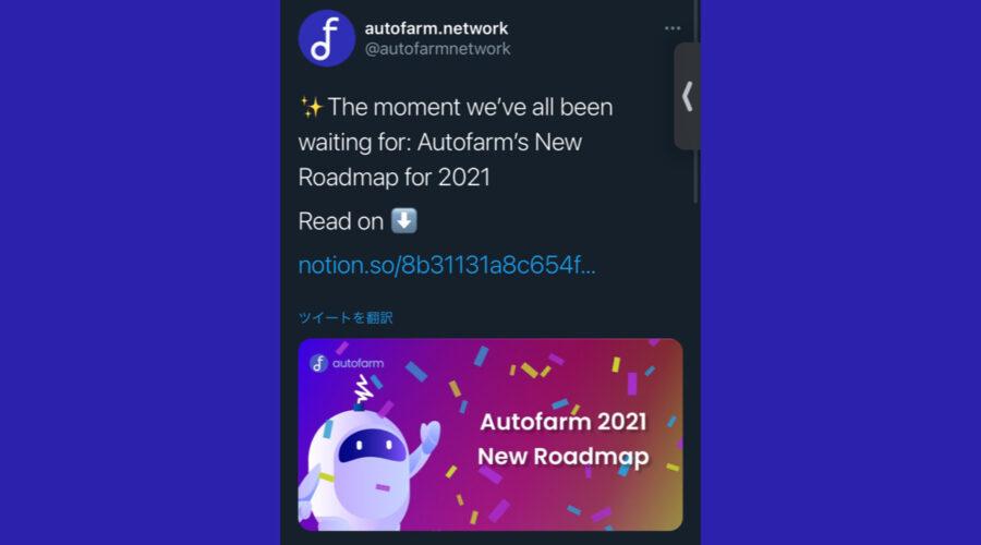 Autofarmが2021年の新ロードマップを更新